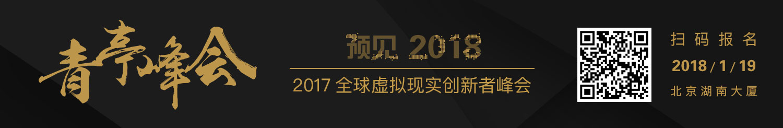 青亭网,虚拟现实,VR,AR,7tin,青亭,媒体,资讯,增强现实,neo2018
