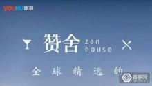 优酷旅游拍摄酒店民宿VR纪录片《赞舍》 广告推广原来可以这么玩