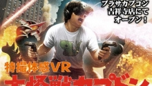日本:VR线下体验店正成主流