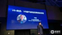 华为iLAB VR实验室发起人:VR想说爱你不容易