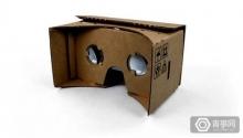 最便宜的VR头盔,谷歌Cardboard自己动手DIY