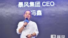 冯鑫解读暴风业务:聚集VR和TV,调价后利润有所提升
