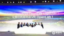 华为发布VR OpenLab,云服务器将解决本地计算问题
