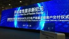 中国首条第6代柔性AMOLED生产线量产 BOE(京东方)引领全球新型显示产业发展