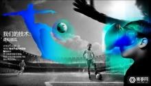 来自西班牙Soccer Dream的VR足球训练项目来袭