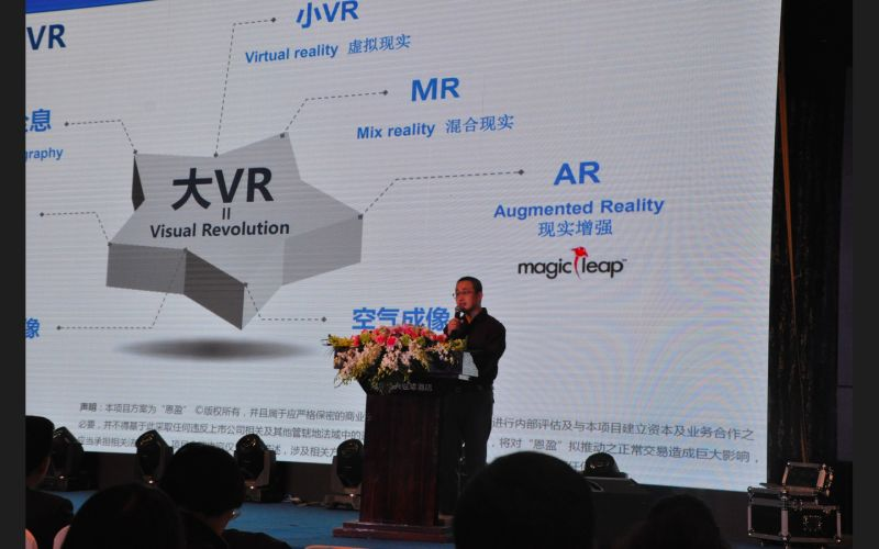 无限恩盈大VR领域投资合伙人令狐铭:揭秘VR投资关键词——技术+投资+IP