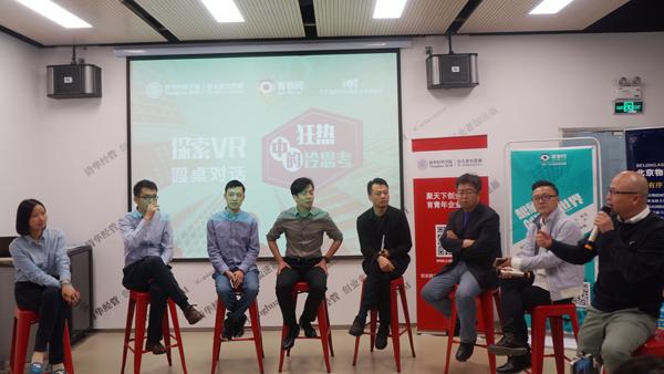 圆桌论坛:VR内容技术的融合与行业竞争