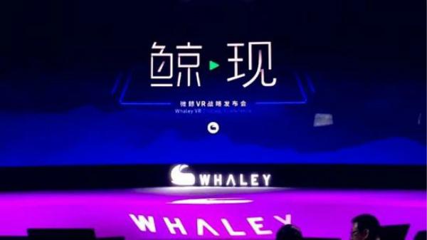 微鲸10亿布局 全面发力VR市场