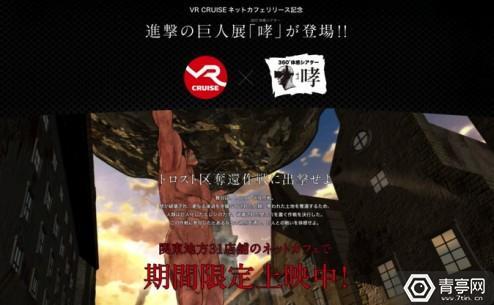 """动漫迷的福音,《进击的巨人》《攻壳机动队》进驻日本""""VR剧场"""" AR游戏 第3张"""