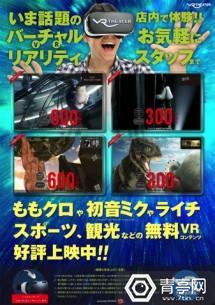 """动漫迷的福音,《进击的巨人》《攻壳机动队》进驻日本""""VR剧场"""" AR游戏 第2张"""