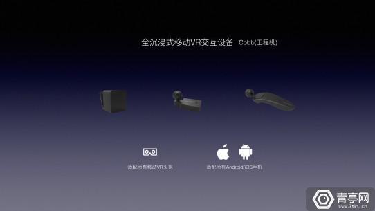 Cobb - 全沉浸式移动VR交互设备工程机
