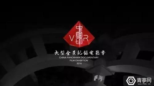 52期大型纪录影片《VR中国印》将于13日启动