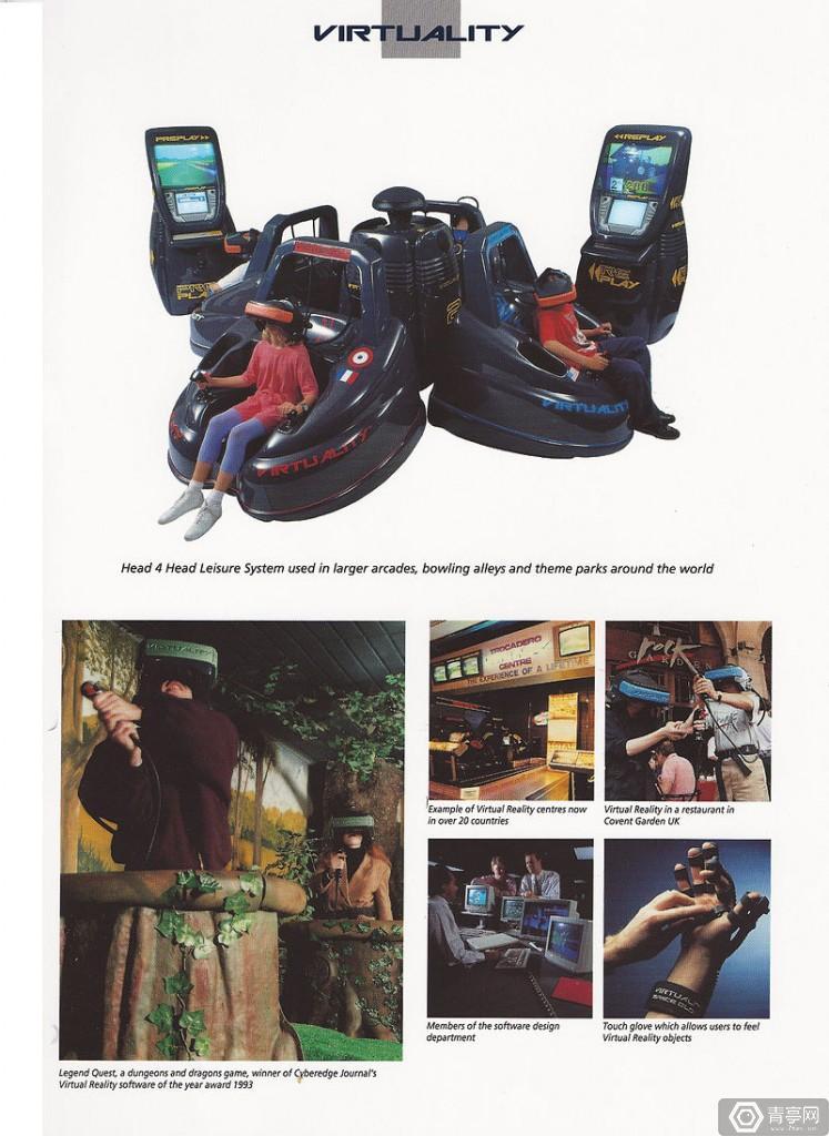 Virtuality_marketing_page
