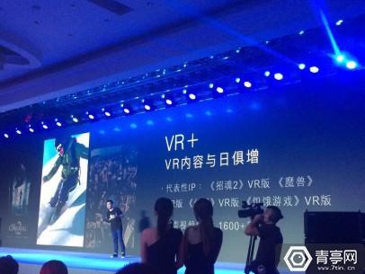 电视VR?暴风CEO冯鑫公布未来VR战略发展方向 AR资讯 第2张