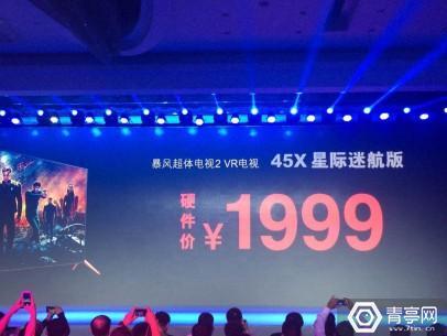 电视VR?暴风CEO冯鑫公布未来VR战略发展方向 AR资讯 第3张