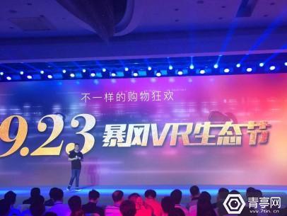 电视VR?暴风CEO冯鑫公布未来VR战略发展方向 AR资讯 第4张
