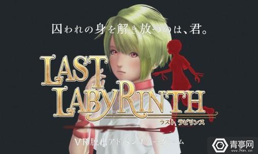 lost_labyrinth_art1