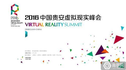 贵安打造VR基地,十条政策助推产业发展!