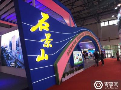 石景山区联合中关村建设虚拟现实产业园
