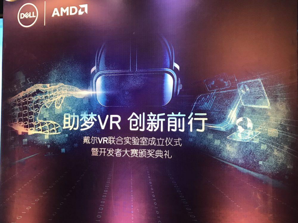 戴尔联合四家企业成立VR实验室,为内容开发提供技术支持