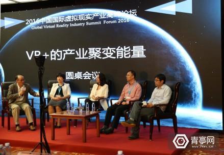 巅峰对话环节智现实的VR相机的位置