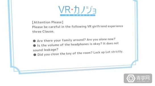 vr-kanojo-warning