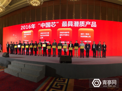 """11.28""""炬芯S900VR""""VR一体机方案荣获""""中国芯""""奖项"""