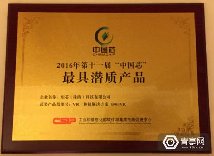 """11.28""""炬芯S900VR""""VR一体机方案荣获""""中国芯""""奖项-3"""