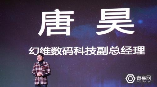 幻维数码科技副总裁唐昊:Hololens在制造业中具有巨大的应用前景