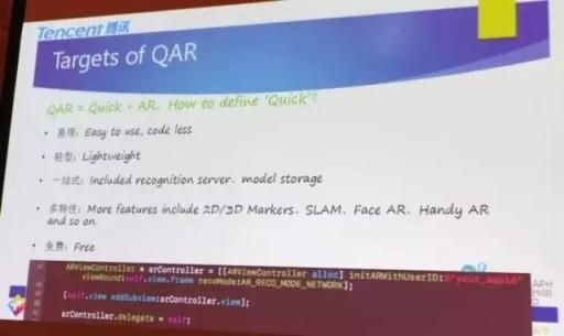 """独家解密腾讯AR开放平台""""QAR""""!4"""
