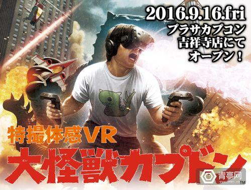 Capcom-Kaiju-VR-game