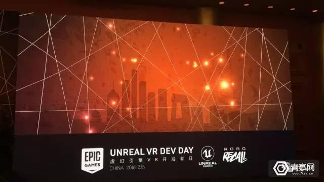 Unreal开发者大会