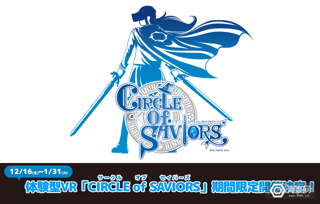 circle of saviors