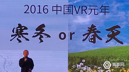 盘点|2016中国VR/AR产业十大事件:冰火两重天 AR资讯 第5张
