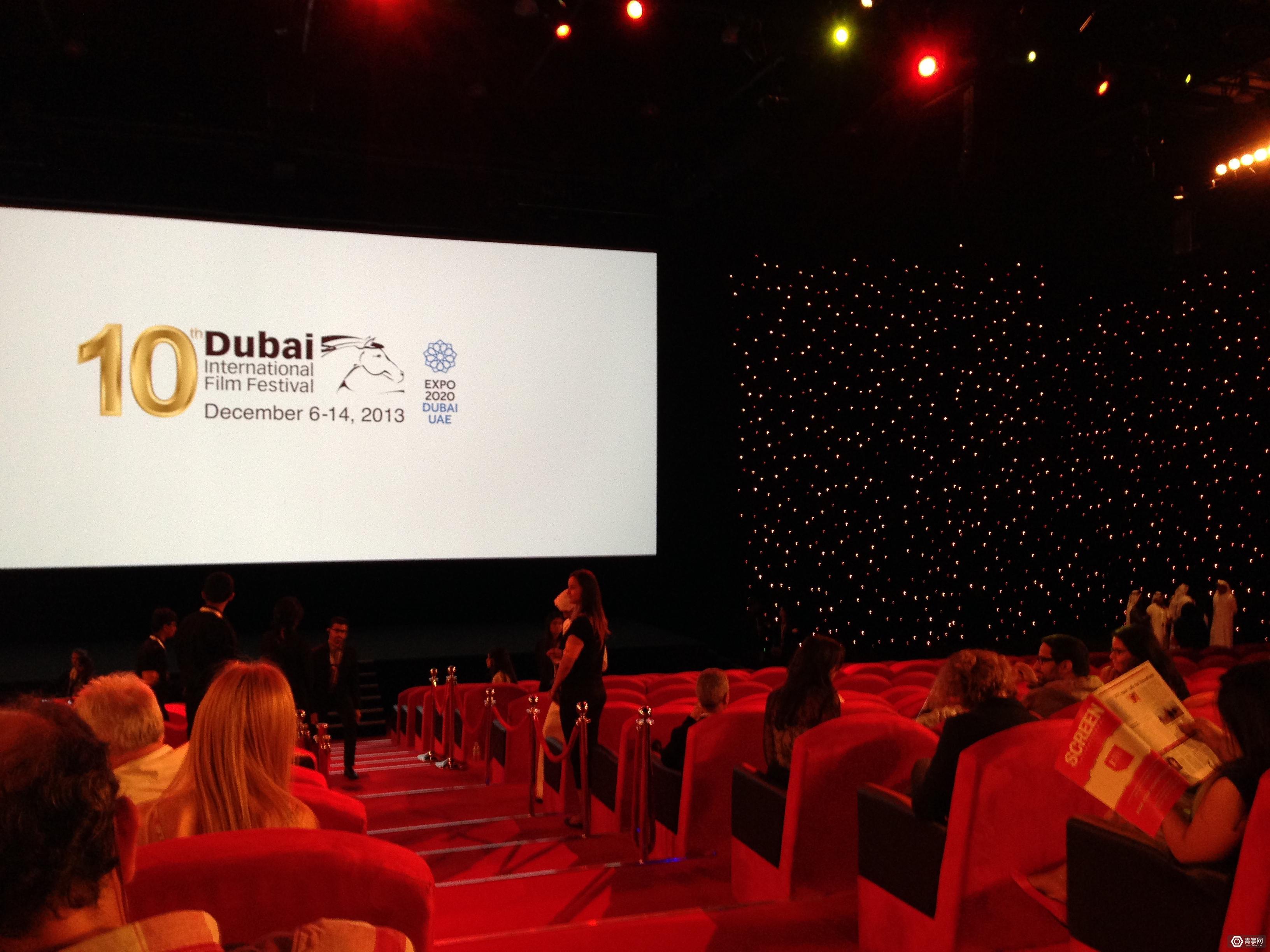 迪拜电影节