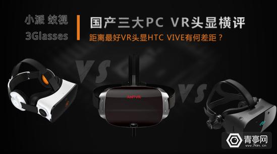 国产三大PC-VR头显横评_08