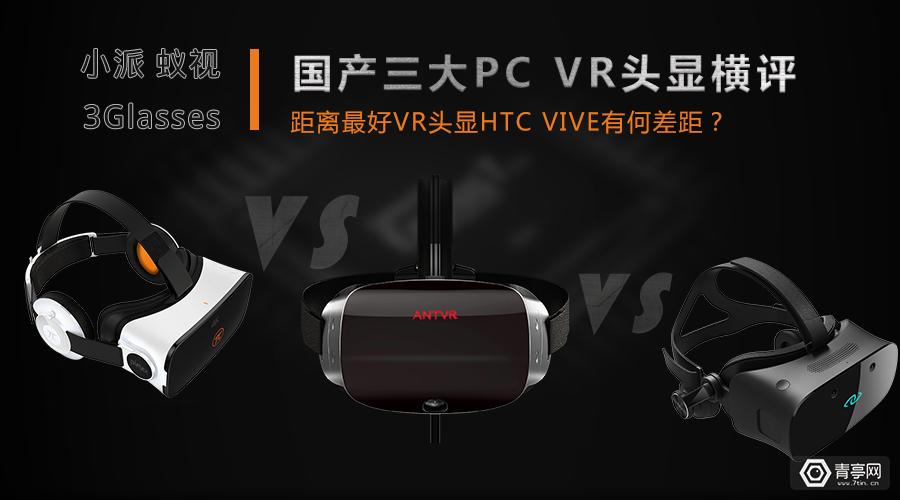 国产三大VR头显蚁视二代,蓝珀S1,小派4K详细横评