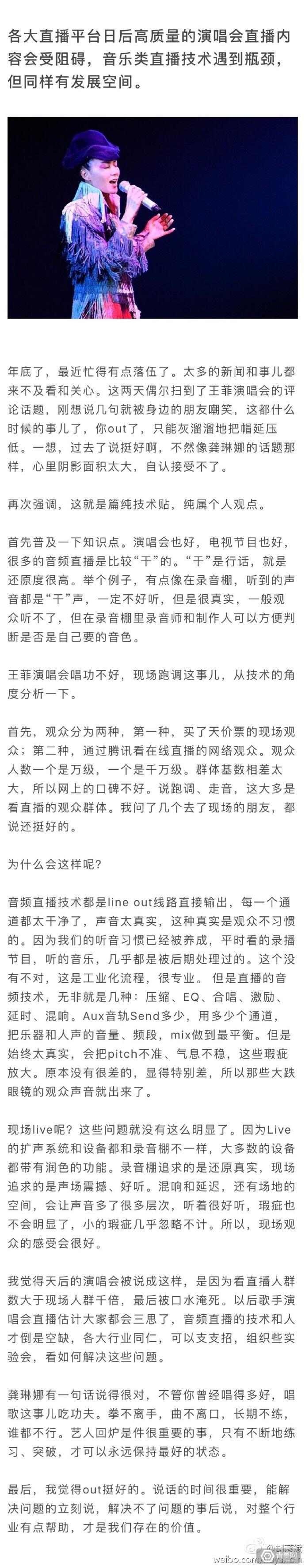 胡彦斌VR技术分析