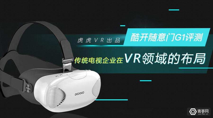 酷开随意门G1评测,传统电视企业在VR领域的布局