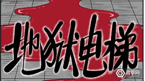 《中国怪谈》VR漫画观后感:期待有一天能化身少年漫画的主角