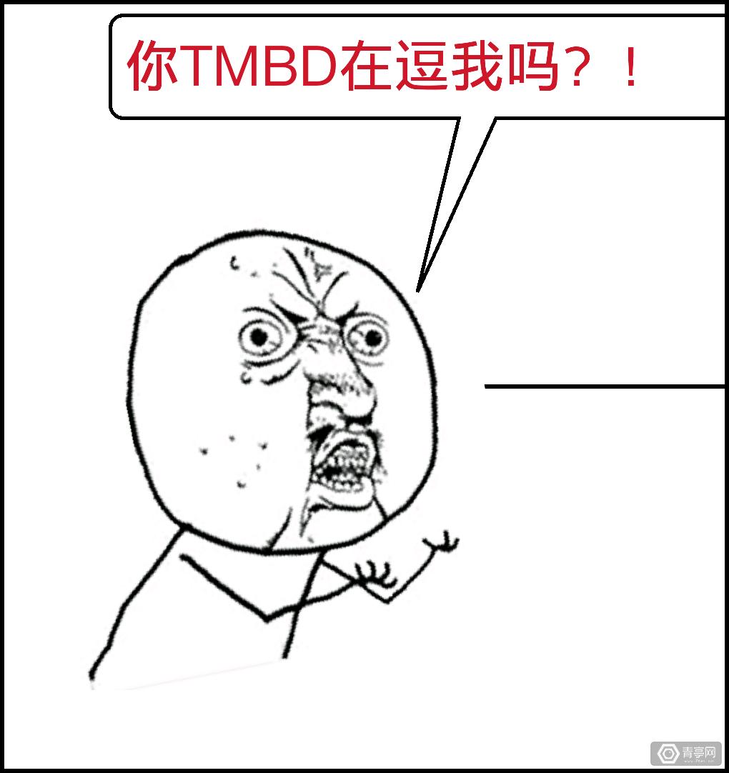 你TM在逗我