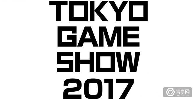 东京游戏展2017黑科技满满:VR/AR/MR将悉数亮相