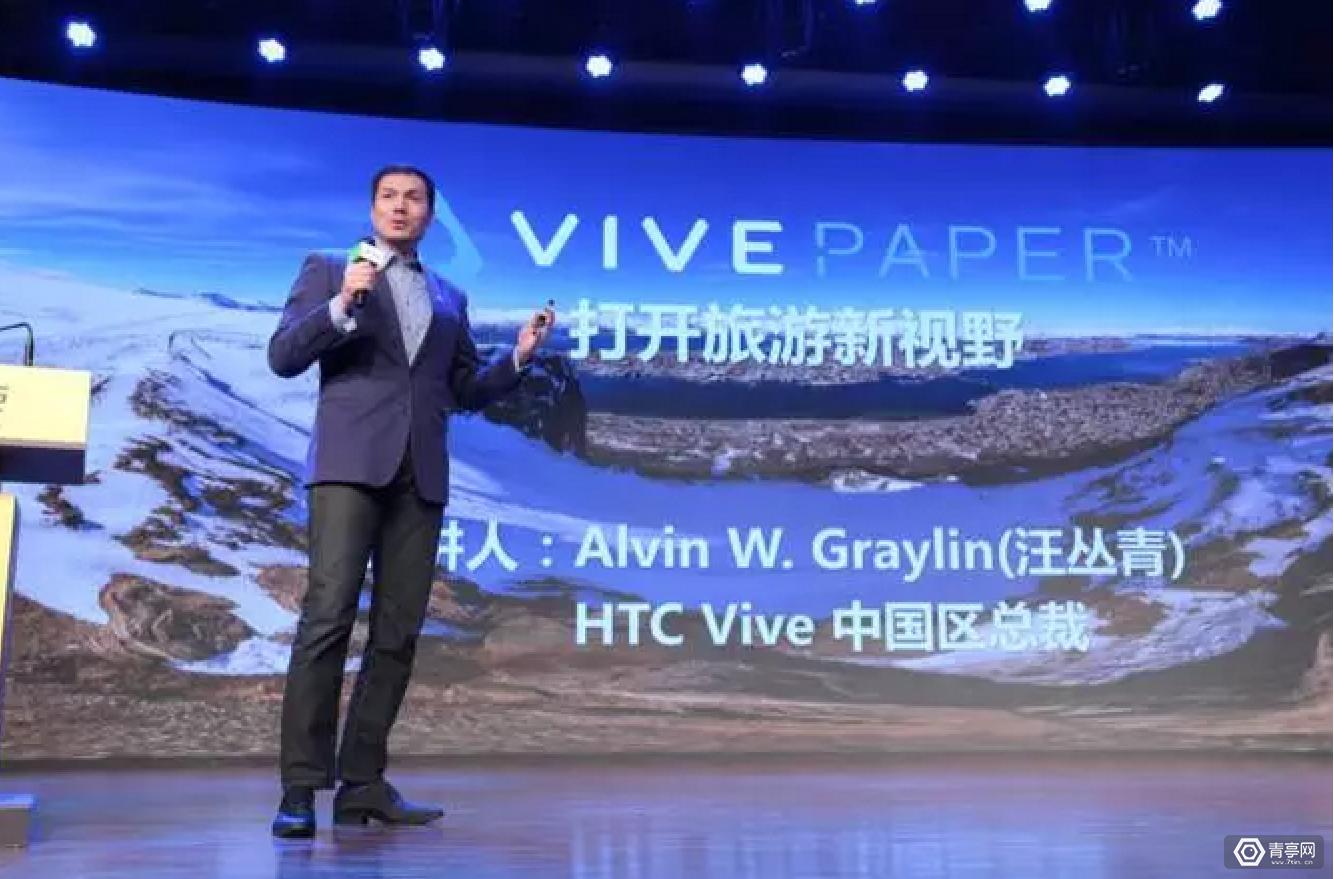 特稿 | 2017年B端市场第一枪,HTC瞄准20万家VR旅游线下店