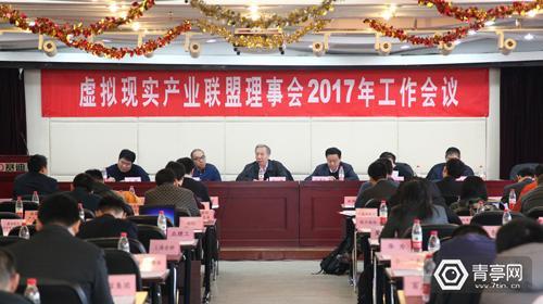 虚拟现实产业联盟理事会在京召开会议,腾讯百度网易等成为新增22家理事