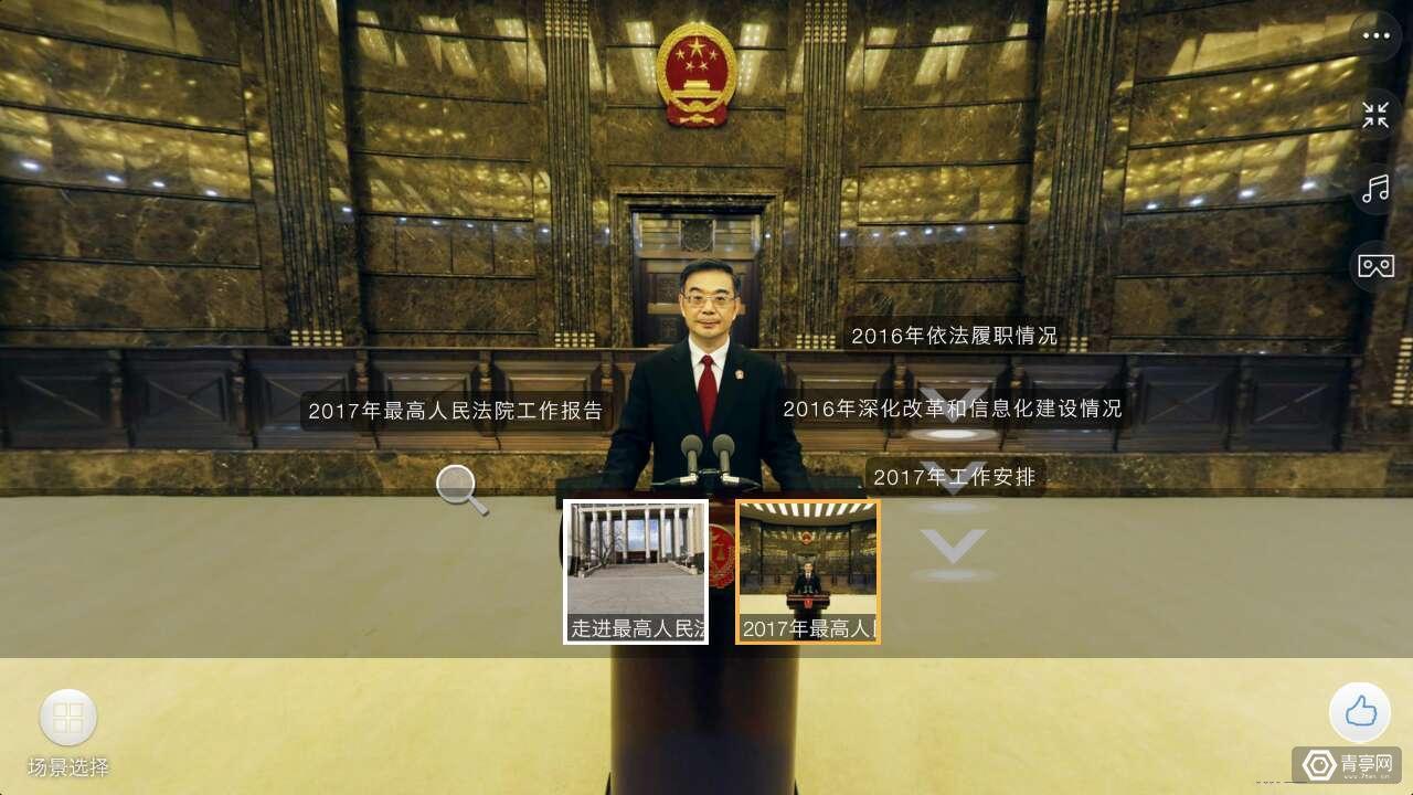 新媒体助力司法公开,最高人民法院也玩起了VR和二维码
