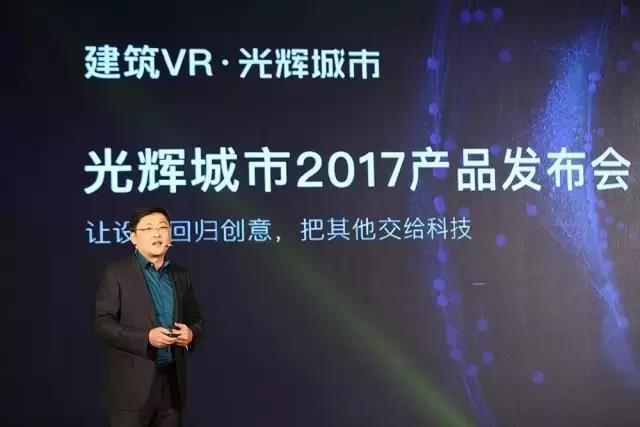 光辉城市发布VR建筑软件Mars,欲解决传统设计痛点