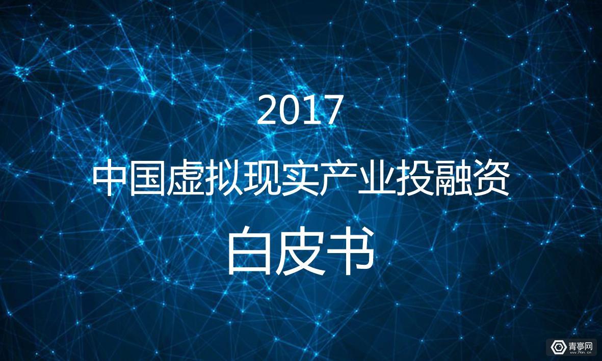 虚拟现实产业联盟投资促进委员会成立,《2017中国VR产业投融资白皮书》发布(内附全文)