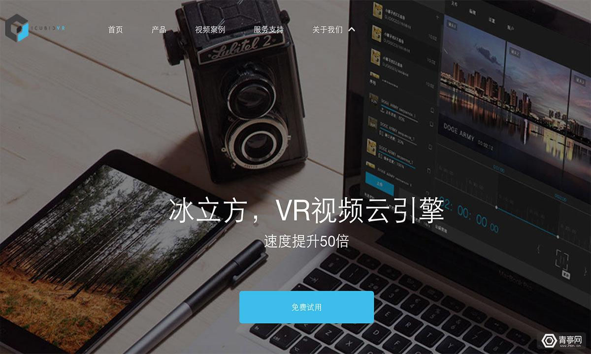 获峰瑞500万天使融资,前Daydream工程师创冰立方VR提供VR视频云引擎解决方案