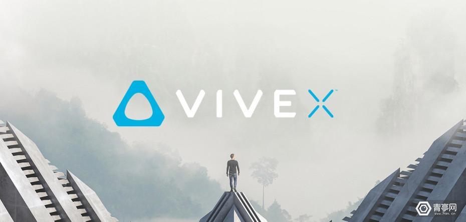 值得期待!这30家VR/AR创业公司入驻HTC ViveX加速器