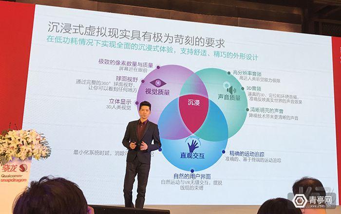 中国首个自主虚拟现实标准发布,高通分享移动VR开发经验